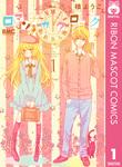 【20%OFF】ロマンチカ クロック【期間限定1~10巻セット】-電子書籍