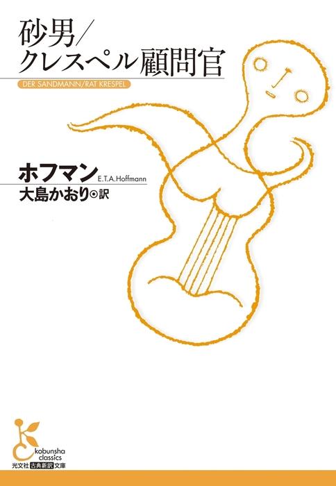 砂男/クレスペル顧問官-電子書籍-拡大画像