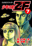 少年の町ZF7-電子書籍