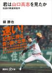君は山口高志を見たか 伝説の剛速球投手-電子書籍