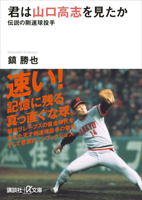 君は山口高志を見たか 伝説の剛速球投手-電子書籍-拡大画像