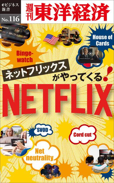 ネットフリックスがやってくる!―週刊東洋経済eビジネス新書No.116-電子書籍