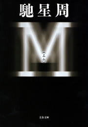M(エム)拡大写真