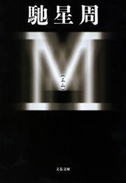 M(エム)-電子書籍