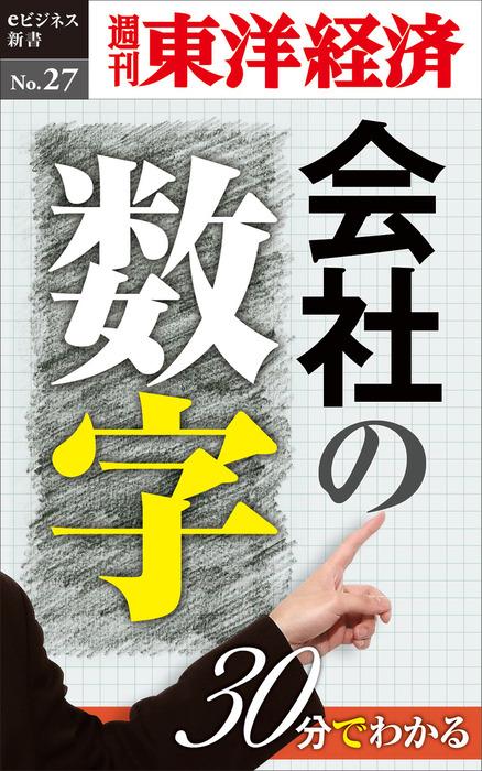 30分でわかる「会社の数字」―週刊東洋経済eビジネス新書No.27-電子書籍-拡大画像