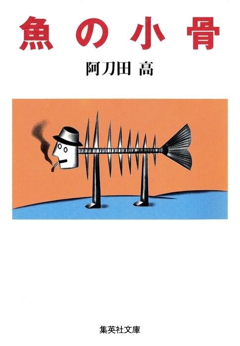 魚の小骨拡大写真