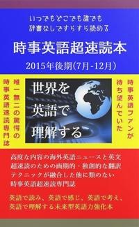 『時事英語超速読本』 2015年後半号(7月-12月)-電子書籍