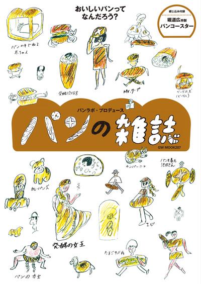 パンの雑誌-電子書籍