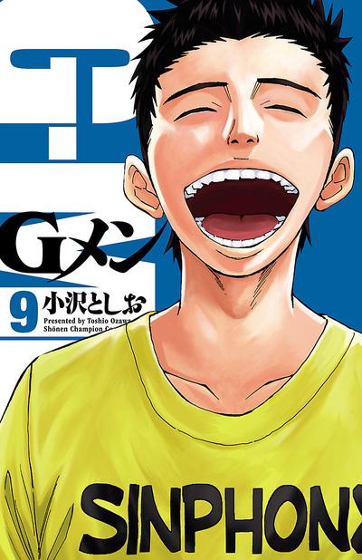 Gメン 9-電子書籍