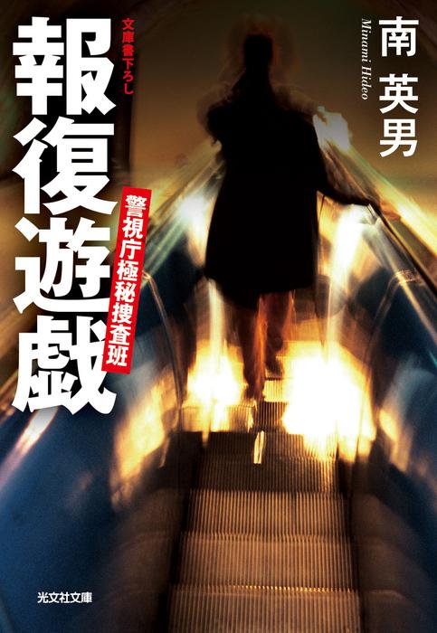 報復遊戯~警視庁極秘捜査班~拡大写真