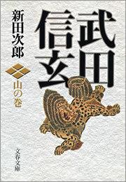 武田信玄 山の巻拡大写真
