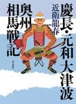 慶長・元和大津波 奥州相馬戦記-電子書籍