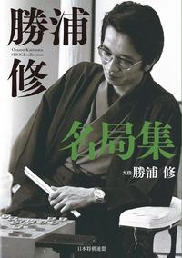 勝浦修名局集-電子書籍