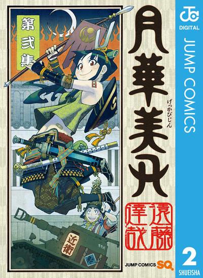 月華美刃 2-電子書籍