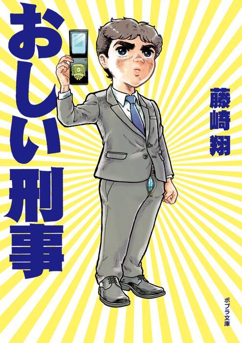 おしい刑事-電子書籍-拡大画像