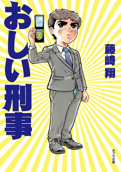 おしい刑事-電子書籍