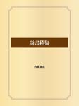 尚書稽疑-電子書籍