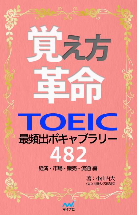 覚え方革命 TOEIC最頻出ボキャブラリー482 経済・市場・販売・流通 編拡大写真