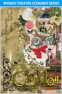 サンドリヨン(上演台本)-電子書籍