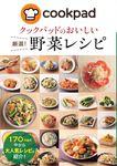 クックパッドのおいしい厳選!野菜レシピ-電子書籍