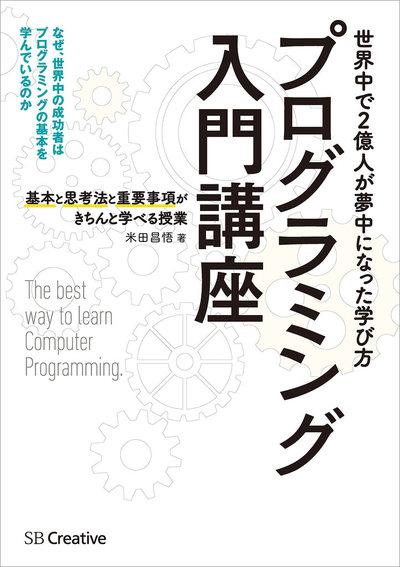 プログラミング入門講座――基本と思考法と重要事項がきちんと学べる授業-電子書籍