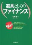 道具としてのファイナンス-電子書籍
