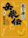岳飛伝 五 紅星の章-電子書籍