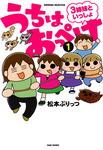 うちはおっぺけ 3姉妹といっしょ(1)-電子書籍