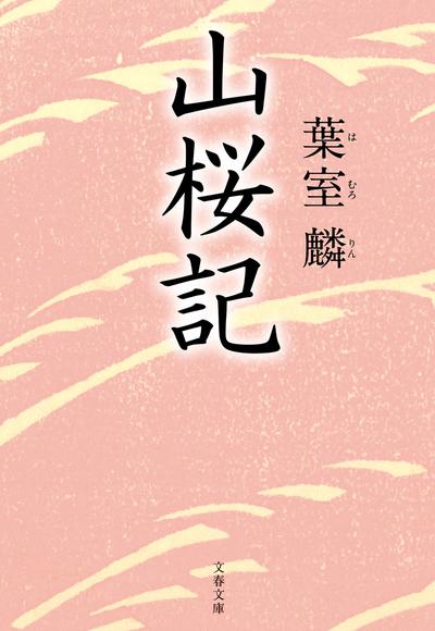山桜記-電子書籍