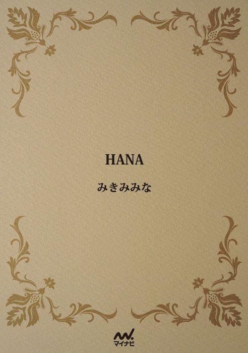 HANA-電子書籍-拡大画像