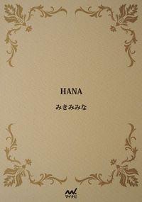 HANA-電子書籍