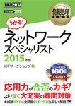 情報処理教科書 ネットワークスペシャリスト 2015年版-電子書籍