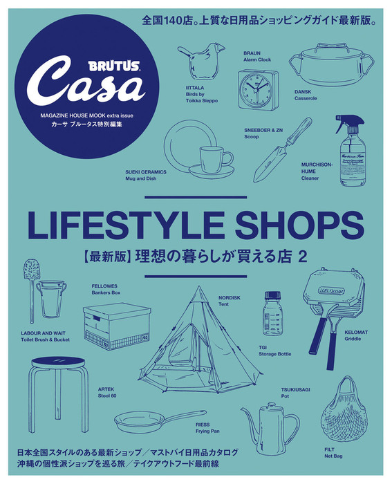 Casa BRUTUS特別編集 【最新版】理想の暮らしが買える店2-電子書籍-拡大画像