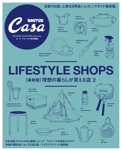 Casa BRUTUS特別編集 【最新版】理想の暮らしが買える店2-電子書籍