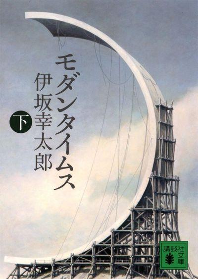 モダンタイムス(下)-電子書籍
