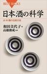 日本酒の科学 水・米・麹の伝統の技-電子書籍