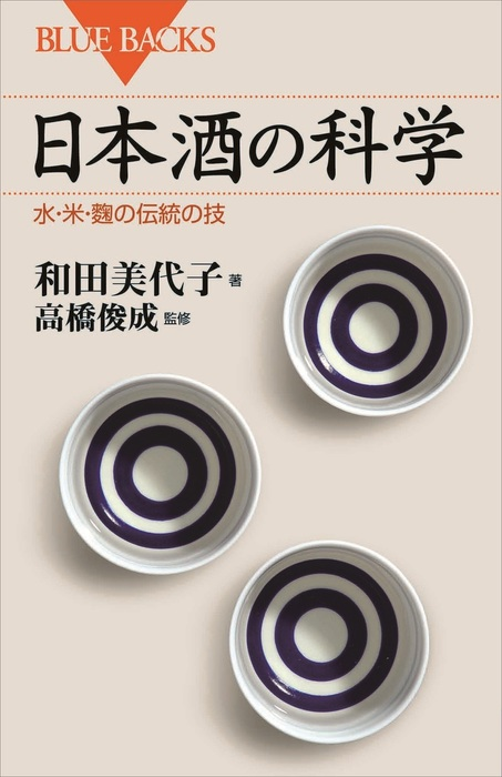 日本酒の科学 水・米・麹の伝統の技拡大写真