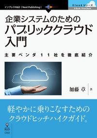 企業システムのためのパブリッククラウド入門 主要ベンダ11社を徹底紹介-電子書籍