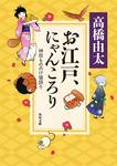 お江戸、にゃんころり 神田もののけ猫語り-電子書籍