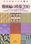 パンチカードで編む 機械編の模様200-電子書籍