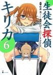 生徒会探偵キリカ(6)-電子書籍