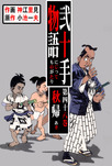 弐十手物語48 秋帰-電子書籍