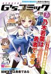 電撃G'sコミック 2017年7月号-電子書籍