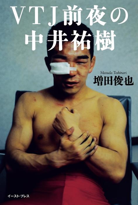 VTJ前夜の中井祐樹-電子書籍-拡大画像