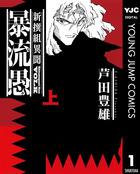 「新撰組異聞 暴流愚(ヤングジャンプコミックスDIGITAL)」シリーズ
