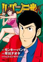 「ルパン三世H(アクションコミックス)」シリーズ