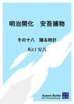 明治開化 安吾捕物 その十八 踊る時計-電子書籍