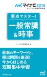 マイナビ2018オフィシャル就活BOOK 要点マスター! 一般常識&時事-電子書籍