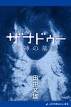 ザナドゥー 女神の墓標-電子書籍