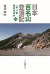 日本百名山登頂記(六) 一歩、一歩 時には半歩-電子書籍
